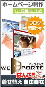 このホームページもはんこ屋さん21ホームページ作成サービス「ウェブポルテ」で作られております
