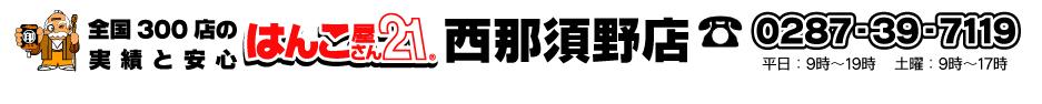 はんこ屋さん21 西那須野店
